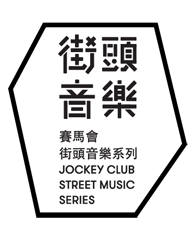 Jockey Club Street Music Series