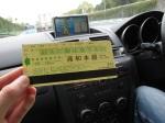 GPS系統與通行券