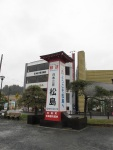 到達松島町