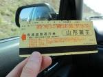 高速道路通行券