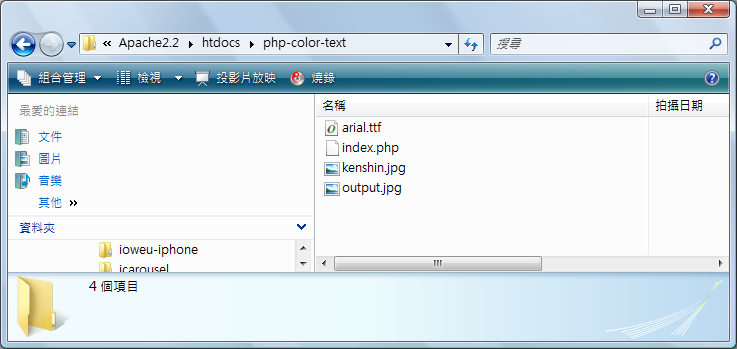 PHP Add Text On An Image With Background Color And Save It