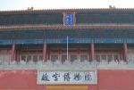 神武門 & 故宮博物館