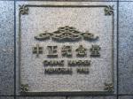 中正紀念堂站