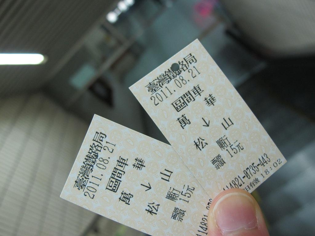 第一次坐臺灣火車