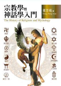 宗教學暨神話學入門