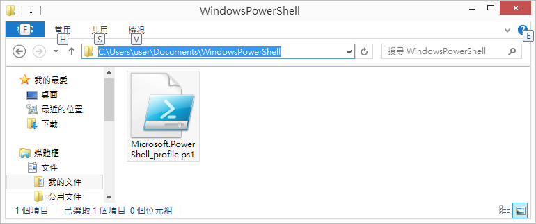 windows-powershell-setup-profile-3