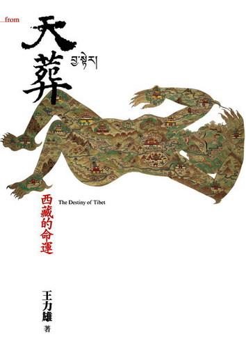 天葬-西藏的命運
